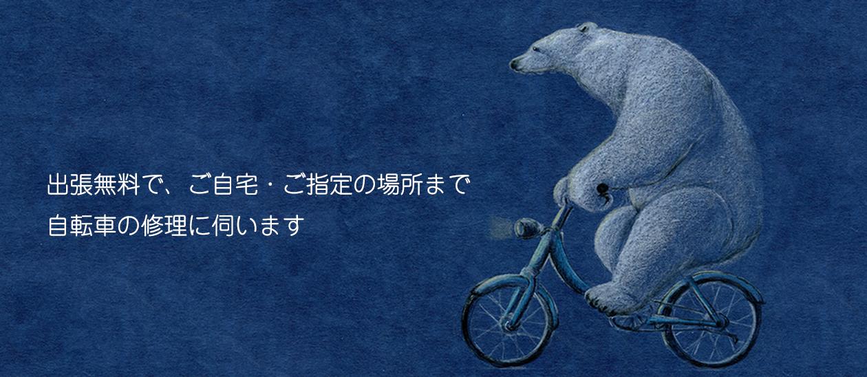 出張無料で、ご自宅・ご指定の場所まで 自転車の修理に伺います